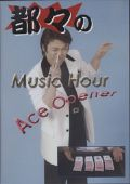 [DVD] 都々「Music Hour Ace Opener」