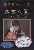 [DVD] 本田八夏『無国籍マジック』