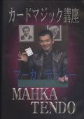 [DVD] マーカ・テンドー『カードマジック講座』